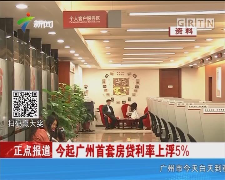今起广州首套房贷利率上浮5%
