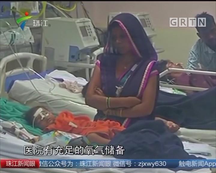 有蹊跷? 印度一医院60名儿童死亡