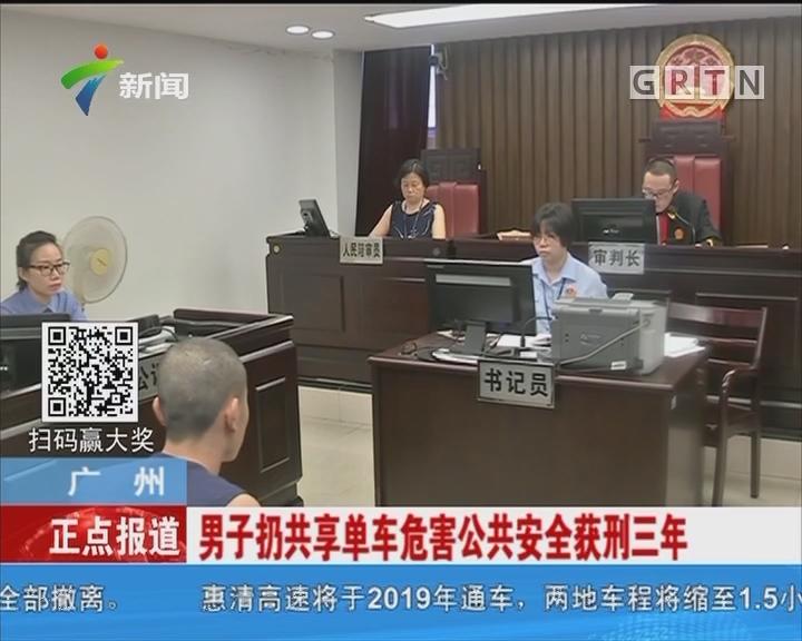 广州:男子扔共享单车危害公共安全获刑三年