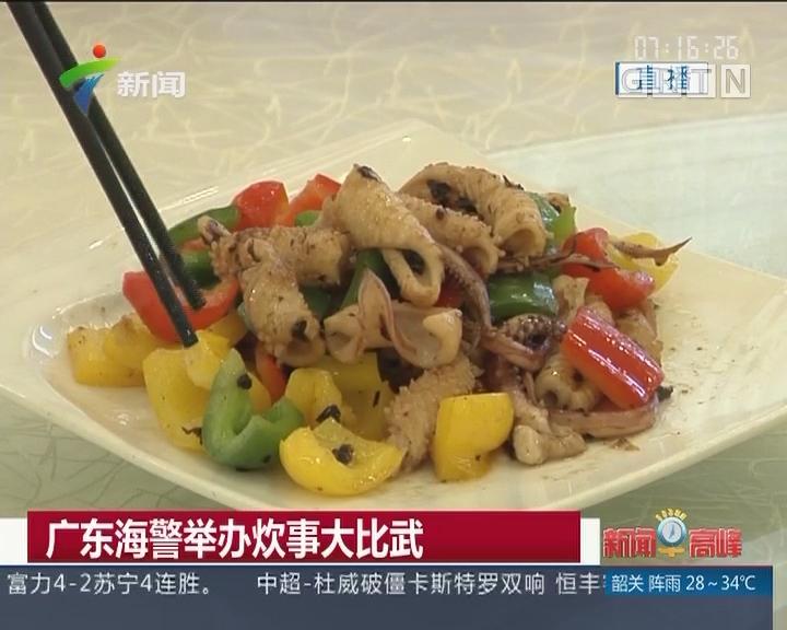 广东海警举办炊事大比武