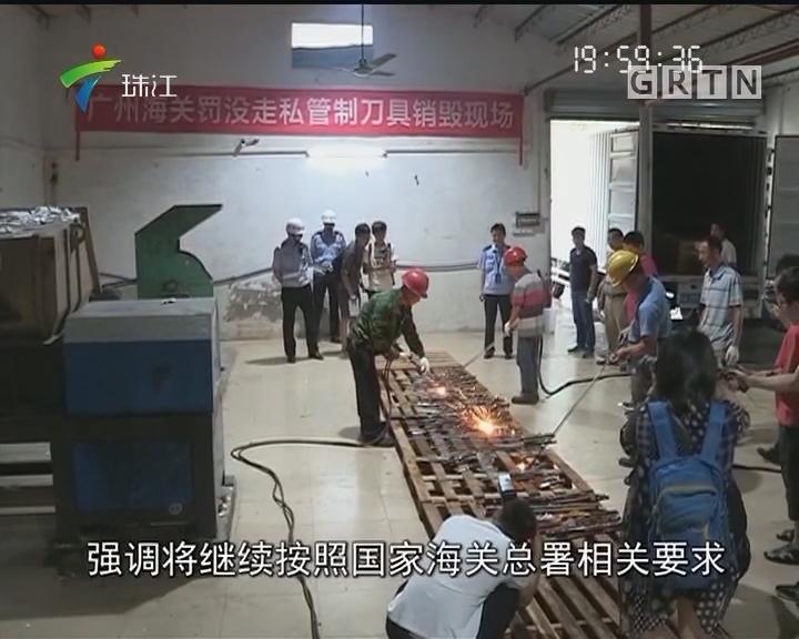 广州海关公开销毁口岸查获大批管制刀具