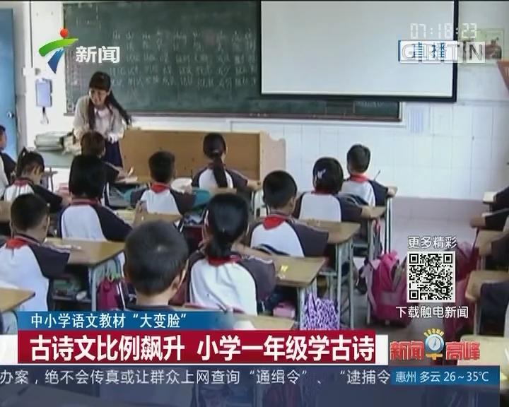 """中小学语文教材""""大变脸"""":古诗文比例飙升 小学一年级学古诗"""