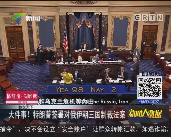 大件事!特朗普签署对俄伊朝三国制裁法案