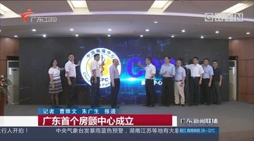 广东首个房颤中心成立