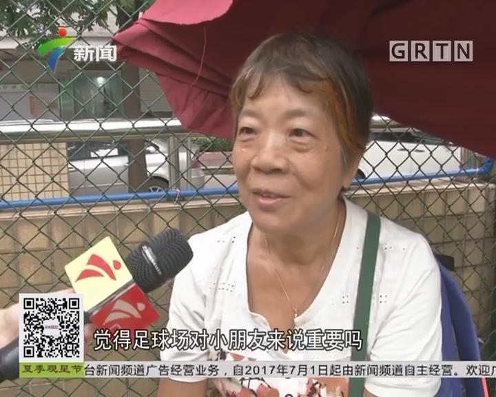 8·8全民健身日:广州城区新增足球场 孩子暑假忙练球