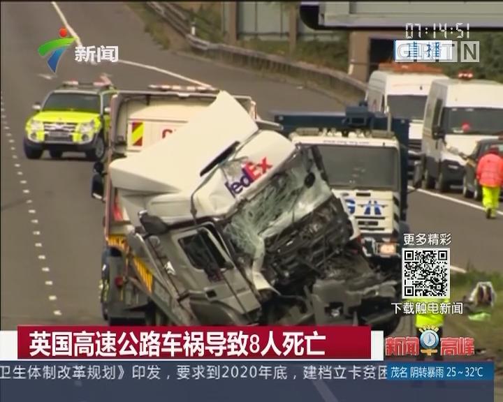 英国高速公路车祸导致8人死亡