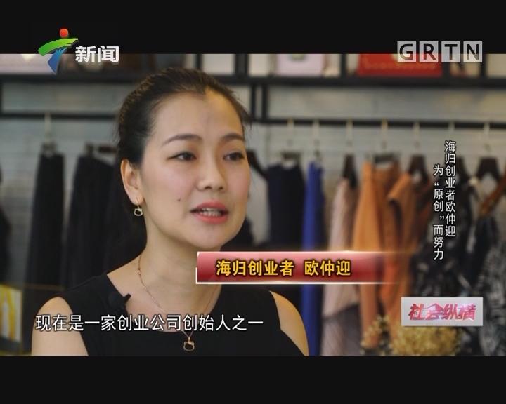 """[2017-08-07]社会纵横:海归创业者欧仲迎 为""""原创""""而努力"""