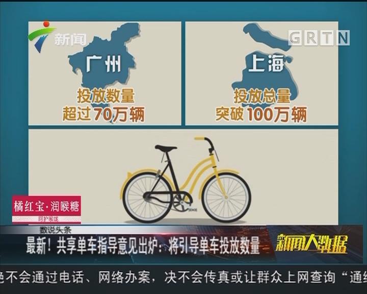 最新!共享单车指导意见出炉:将引导单车投放数量