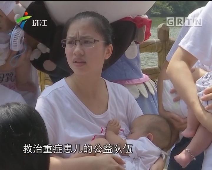 """广州母乳""""快闪""""呼吁母乳喂养"""