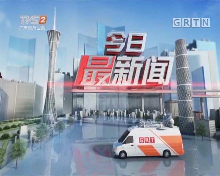 """[2017-08-16]今日最新闻:广州:50岁人民桥""""大变身"""" 2019换新装"""