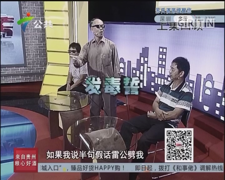 [2017-08-27]和事佬:父亲的遗嘱(下集)