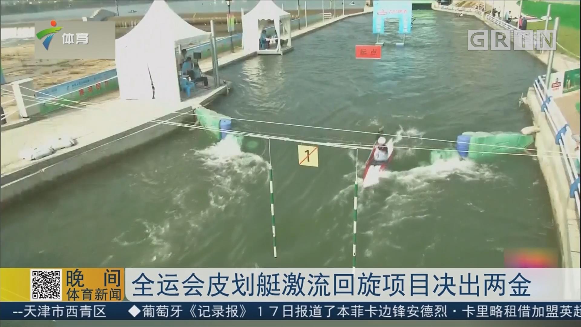 全运会皮划艇激流回旋项目决出两金