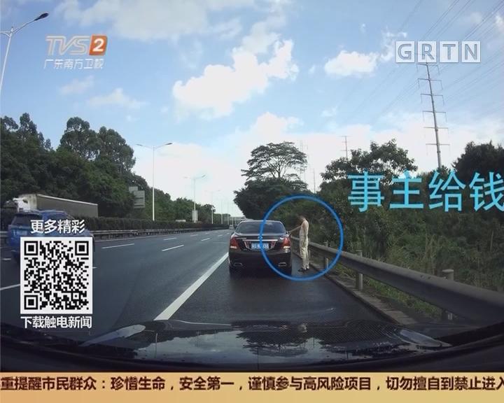 """创建平安广东:南海 高速专挑单人驾驶车""""碰瓷"""" 抓了!"""
