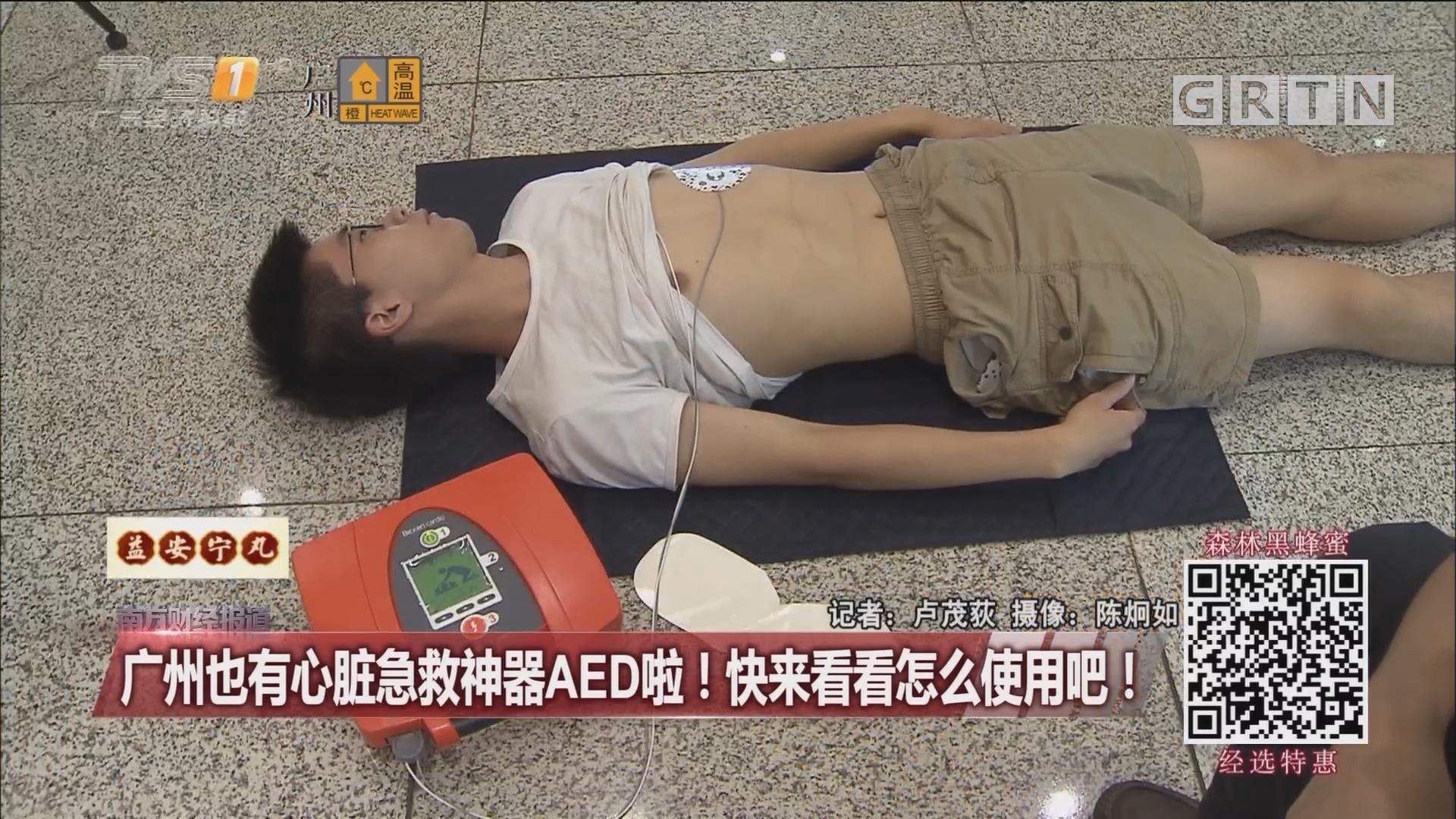 广州也有心脏急救神器AED啦!快来看看怎么使用吧!
