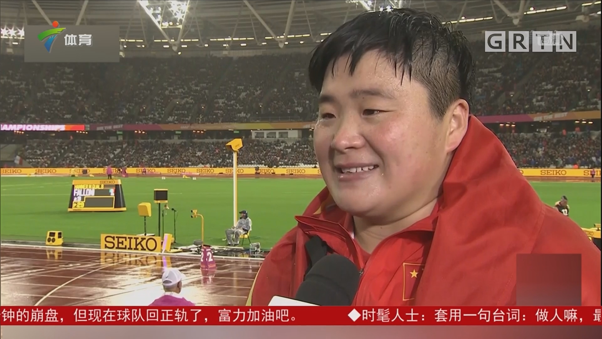 中国田径队首金 巩立姣女子铅球夺冠