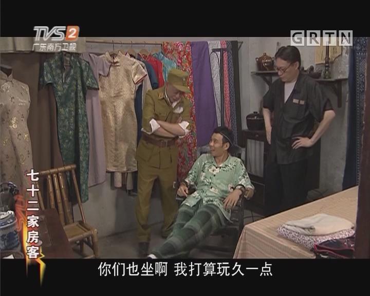 [2017-08-31]七十二家房客:物归原主