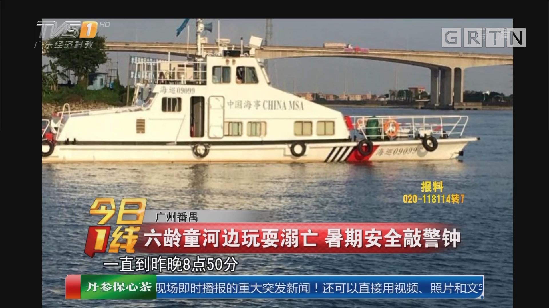 广州番禺:六龄童河边玩耍溺亡 暑期安全敲警钟