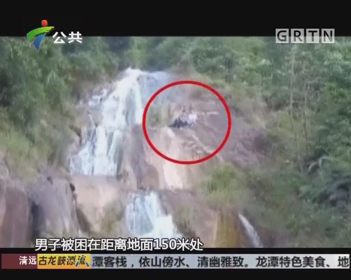 江门:男子失足被困悬崖 公安消防联手营救