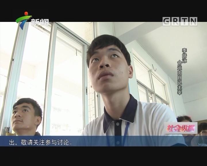 [2017-08-09]社会纵横:李培泳 命运由自己主宰