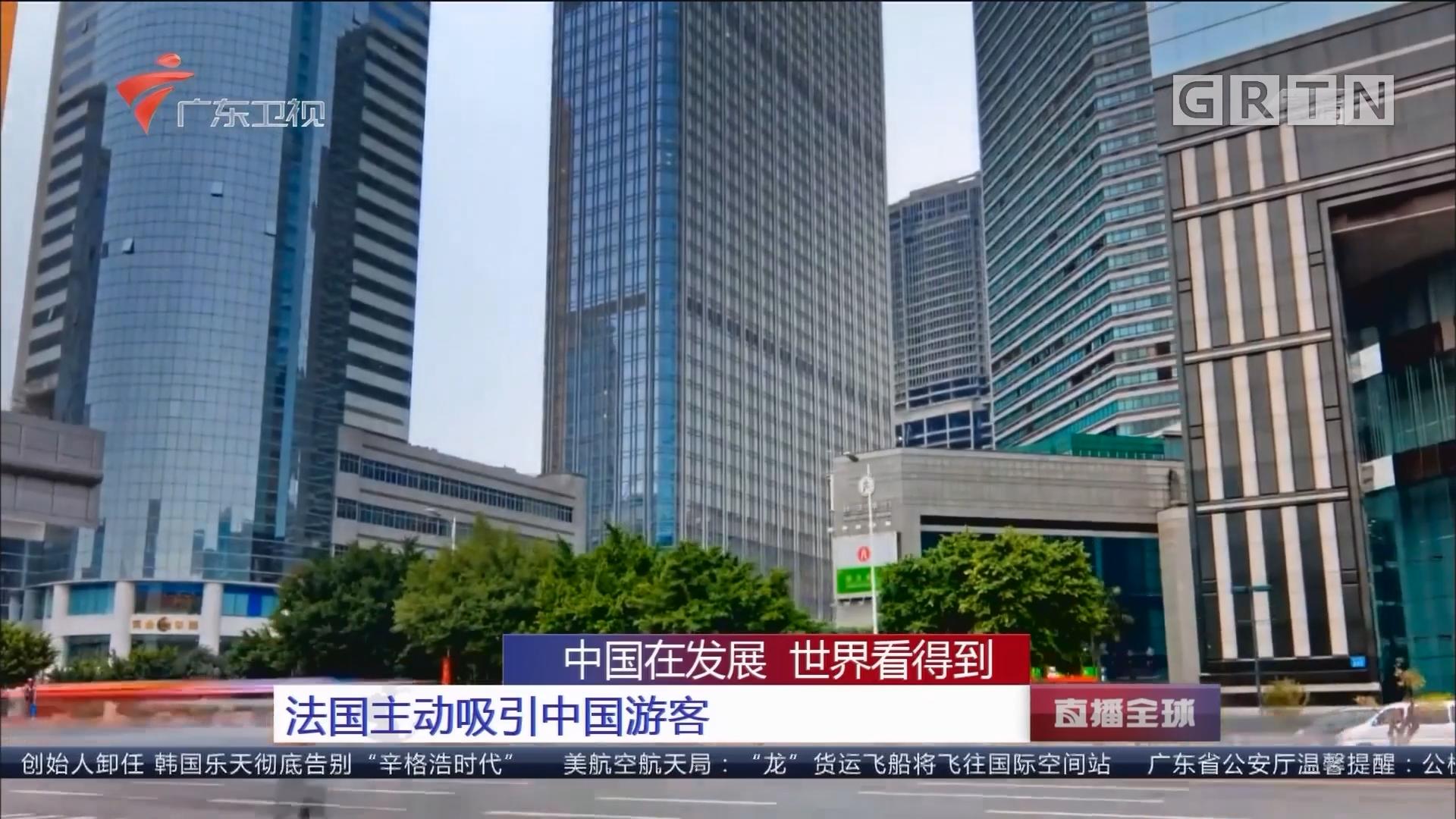 中国在发展 世界看得到:法国主动吸引中国游客