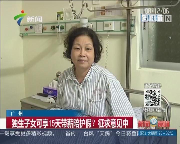 广州:独生子女可享15天带薪陪护假?征求意见中