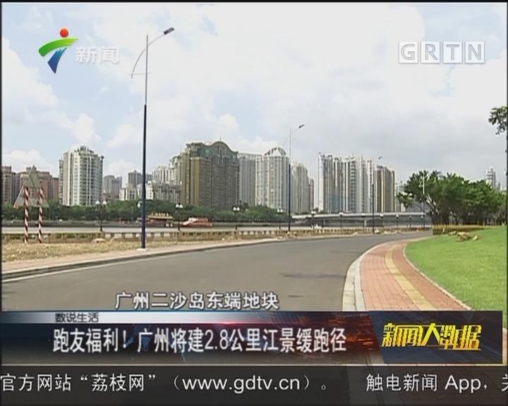 跑友福利!广州将建2.8公里江景缓跑径