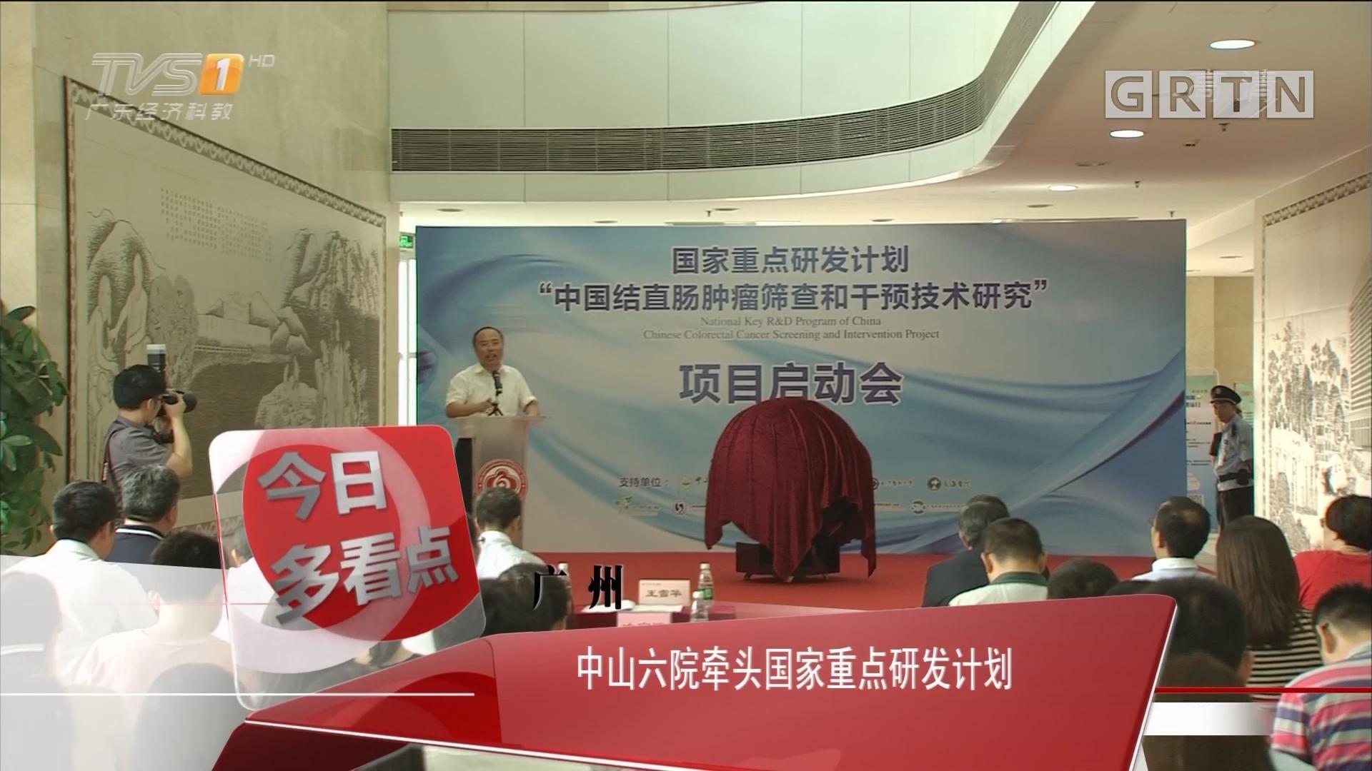 广州:中山六院牵头国家重点研发计划
