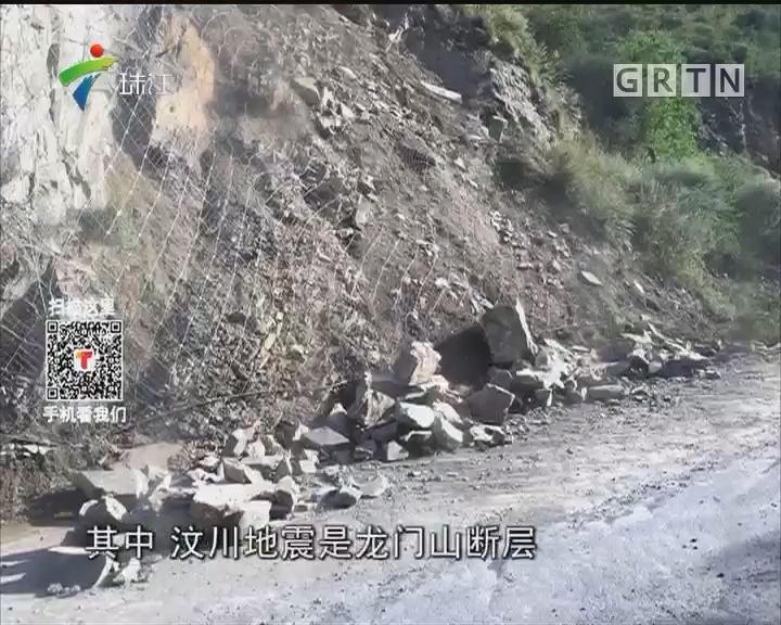 地震专家:九寨沟地震与汶川地震无实际联系