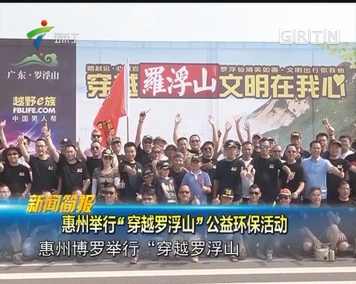 """惠州举行""""穿越罗浮山""""公益环保活动"""