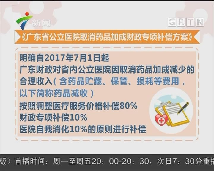 广东取消药品加成满月运行平稳 省财政下半年补偿资金1.97亿元
