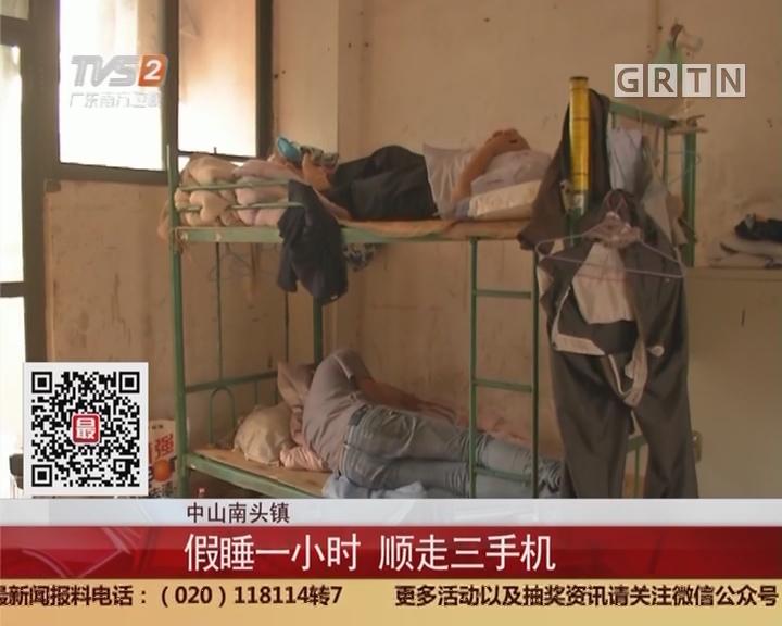 中山南头镇:陌生男子跑到别人宿舍装睡