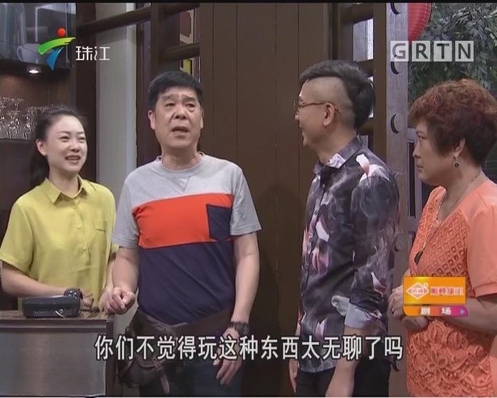 [2017-08-20]外来媳妇本地郎:人性大考验(上)