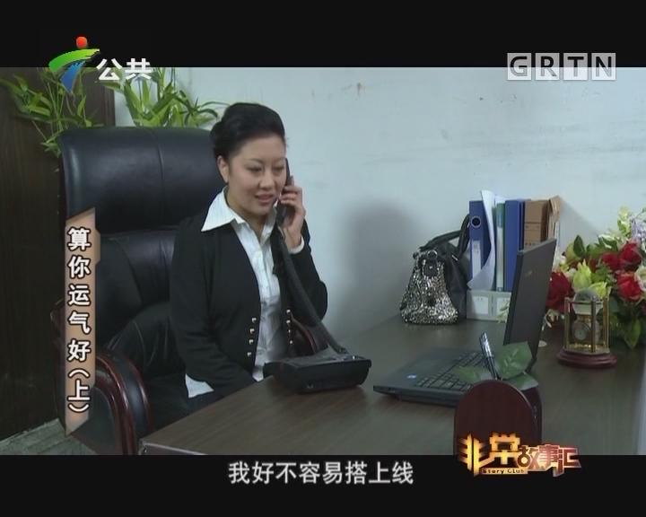 [2017-08-03]非常故事汇:算你运气好(上)