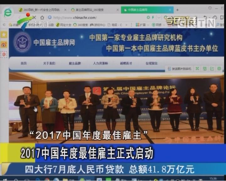 2017中国年度最佳雇主正式启动