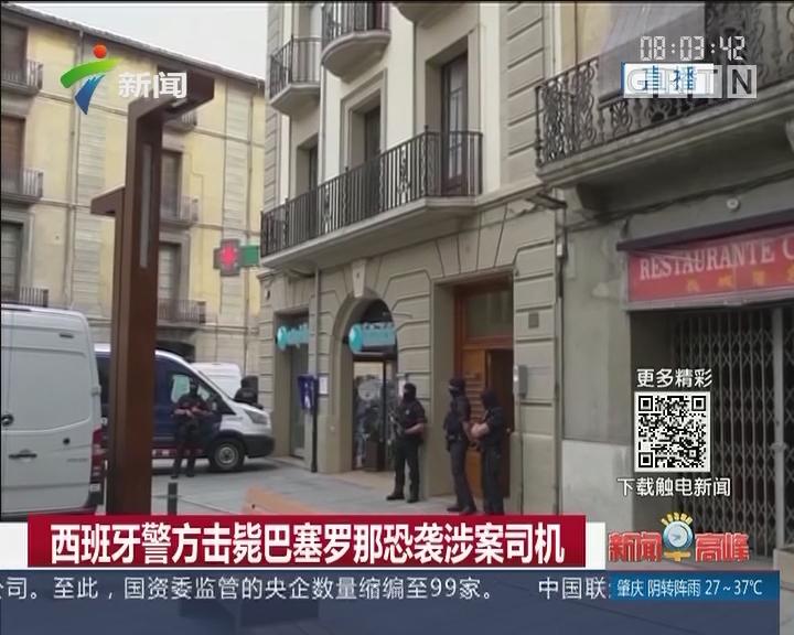 西班牙警方击毙巴塞罗那恐袭涉案司机