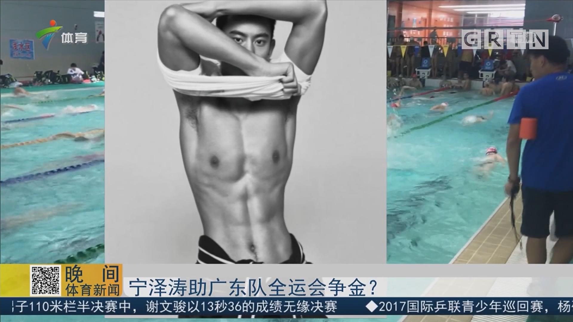 宁泽涛全运会助广东队争金?