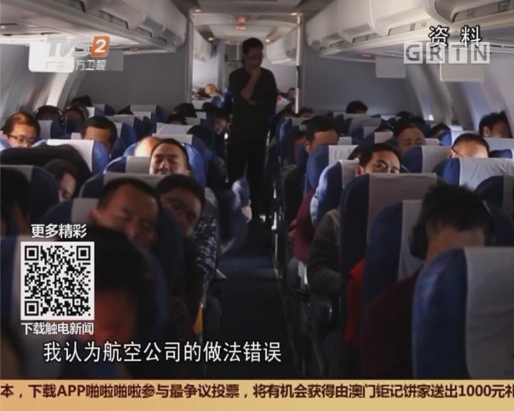 """东航:因鼻子贴胶布 乘客竟被""""逐出""""机舱?"""