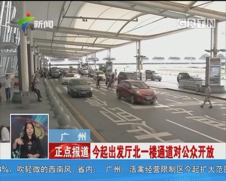 广州:今起出发厅北一楼通道对公众开放