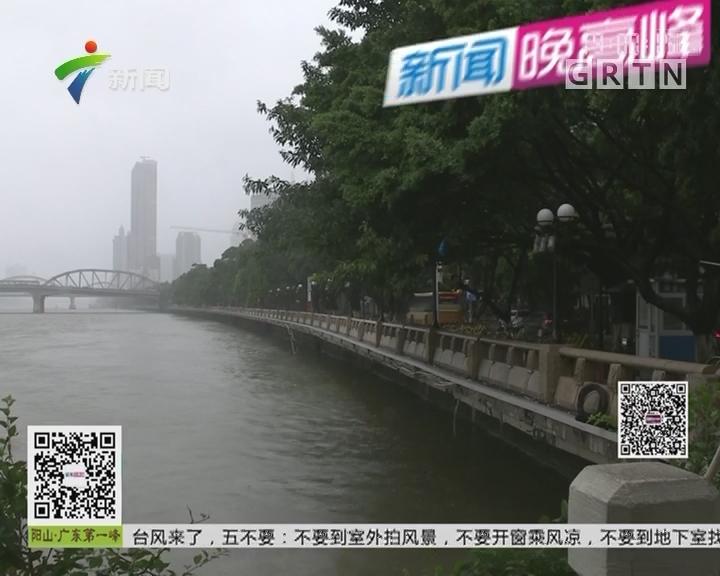 """""""帕卡""""来袭:广州 水巴停运江面停航 暂无江水倒灌"""