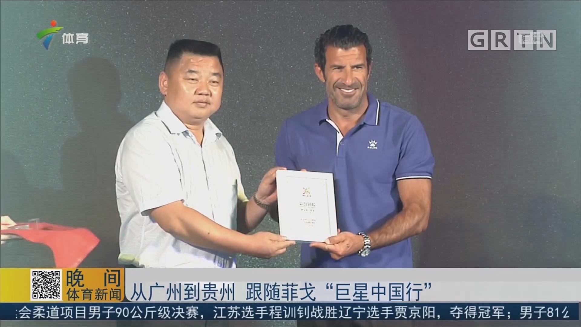 """从广州到贵州 跟随菲戈""""巨星中国行"""""""