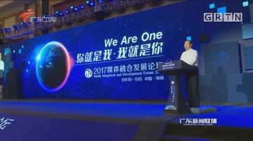"""以深度融合""""聚力""""让主流价值""""聚粉""""媒体融合发展论坛在深圳举行"""