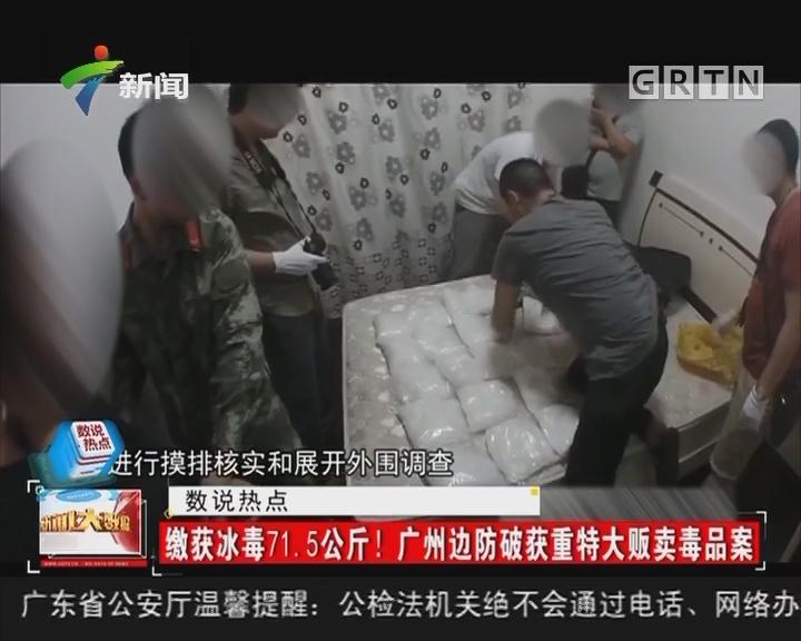 缴获冰毒71.5公斤!广州边防破获重特大贩卖毒品案