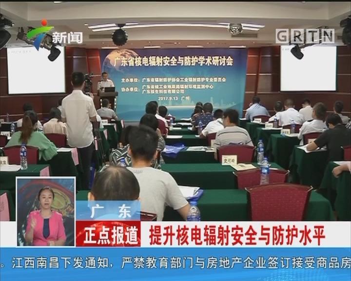 广东:提升核电辐射安全与防护水平