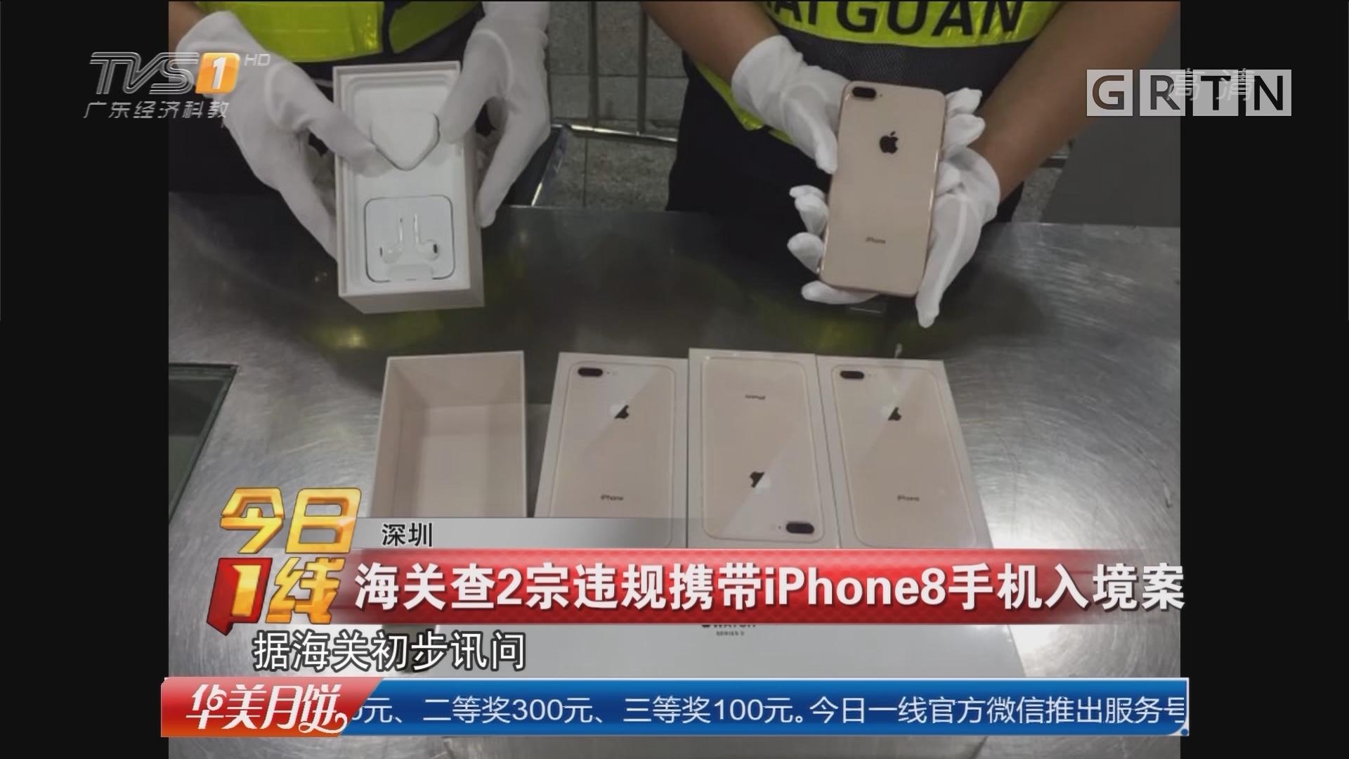 深圳:海关查2宗违规携带iPhone8手机入境案