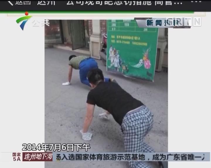 惠州企业对员工另类惩罚 引街坊反感