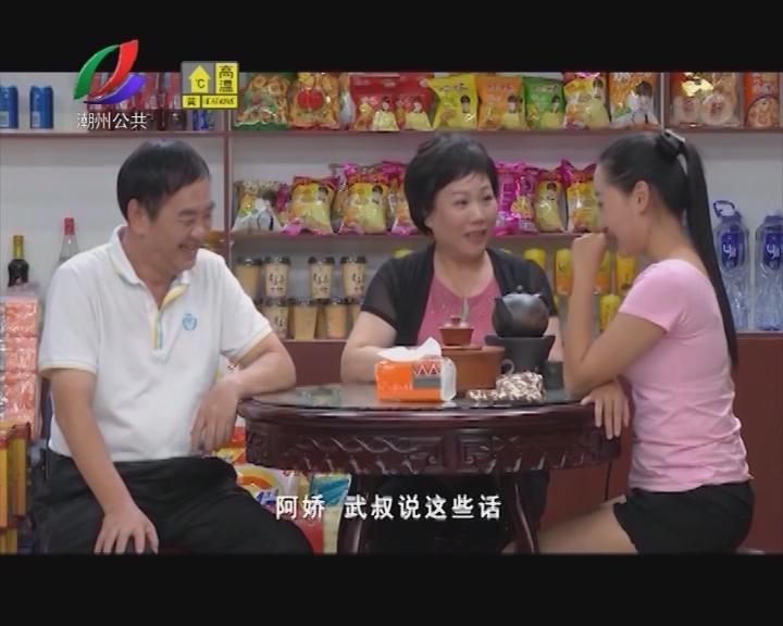 [2017-09-12]牌坊街的故事:桂英保媒