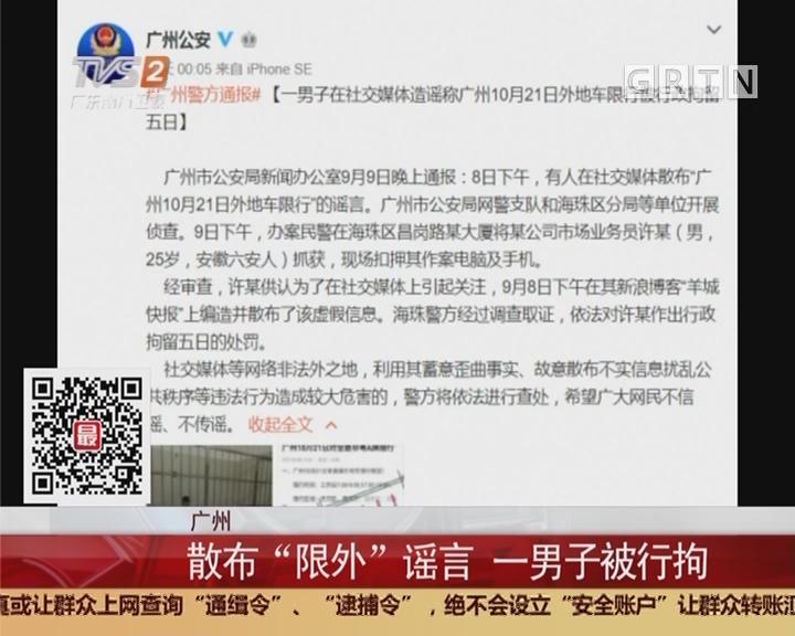 """广州:散布""""限外""""谣言 一男子被行拘"""
