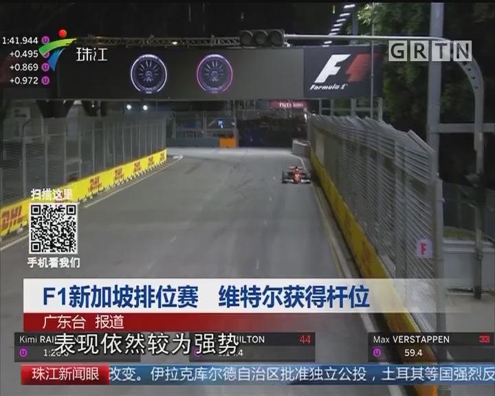 F1新加坡排位赛 维特尔获得杆位