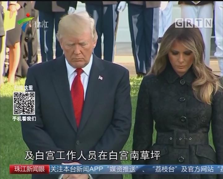 特朗普出席9·11纪念活动