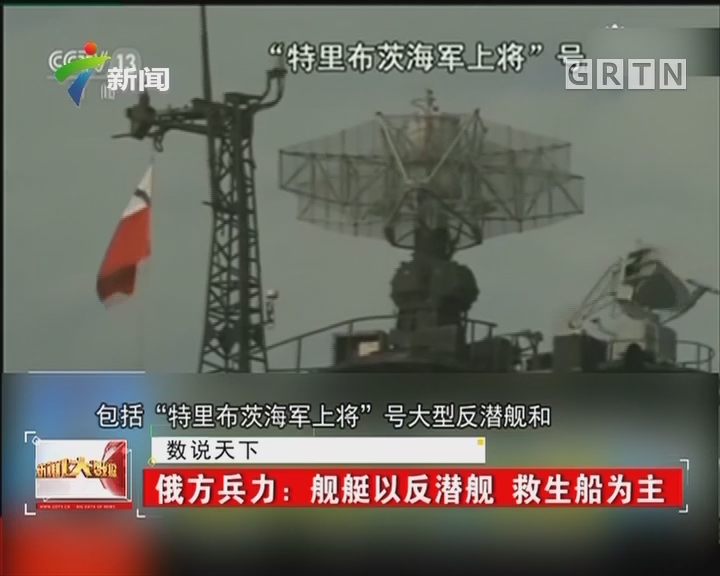 中俄海军在鄂霍次克海开练